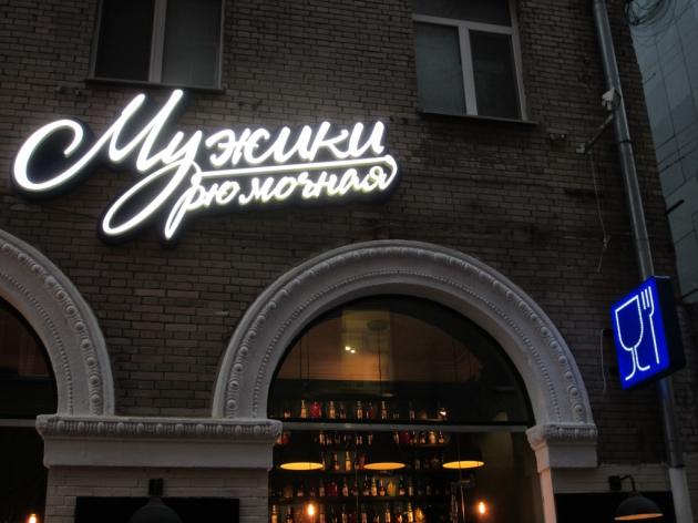 Фасадная вывеска для ресторана, 2012